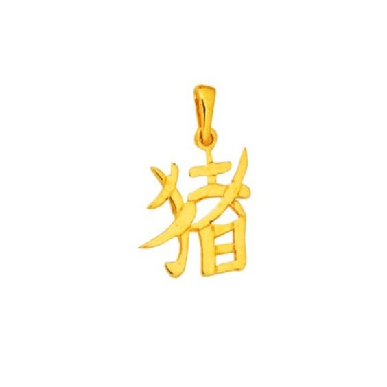 Pendentif signe chinois cochon plaqué or - La Petite Française
