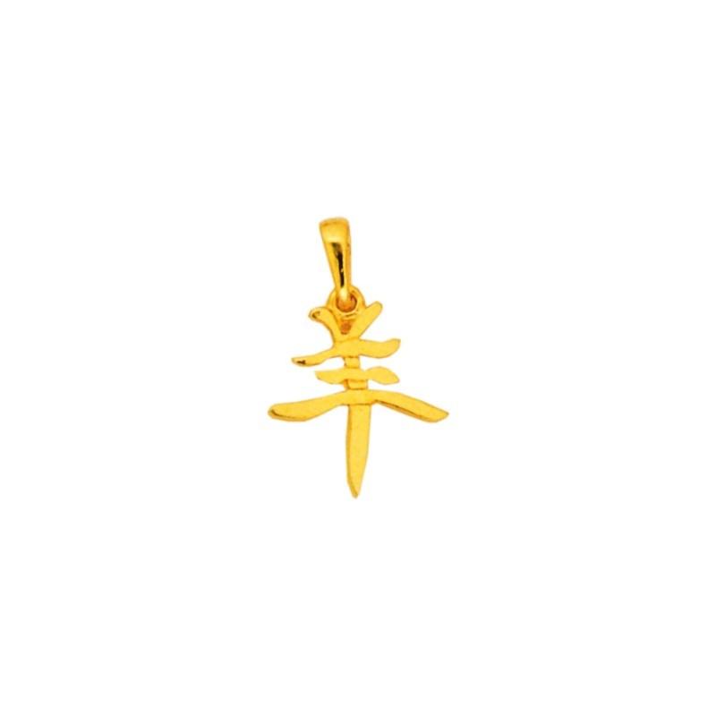 Pendentif signe Chinois Chèvre Or 18 carats jaune - La Petite Française