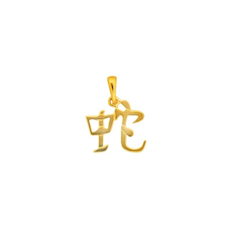 Pendentif signe Chinois serpent Or 18 carats jaune - La Petite Française