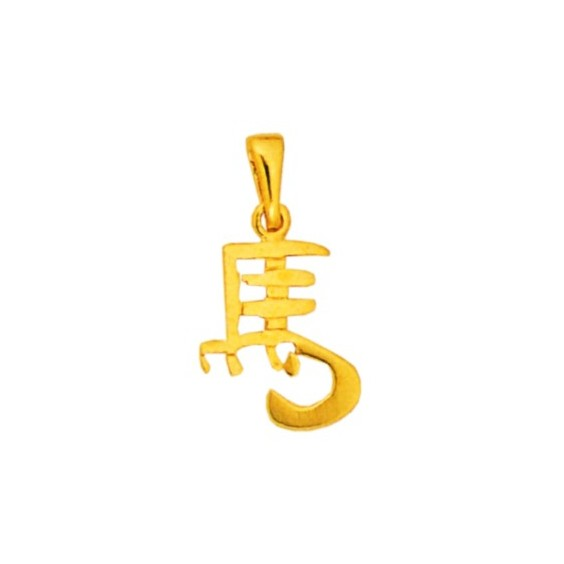 Pendentif signe Chinois cheval Or 18 carats jaune