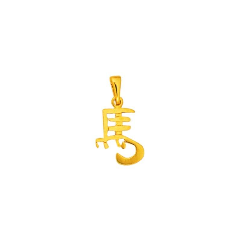 Pendentif signe Chinois cheval Or 18 carats jaune - La Petite Française