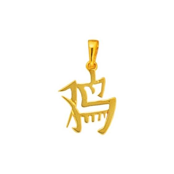 Pendentif signe Chinois coq Or 18 carats jaune - La Petite Française