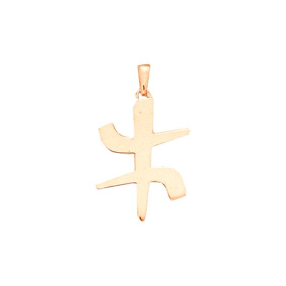 Pendentif symbole Berbère Or 18 carats rose - 36 MM - La Petite Française