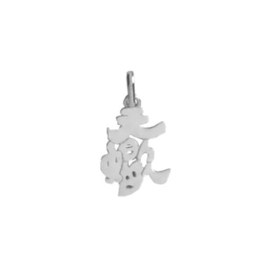 Pendentif idéogramme chinois scorpion Or 18 carats gris - La Petite Française