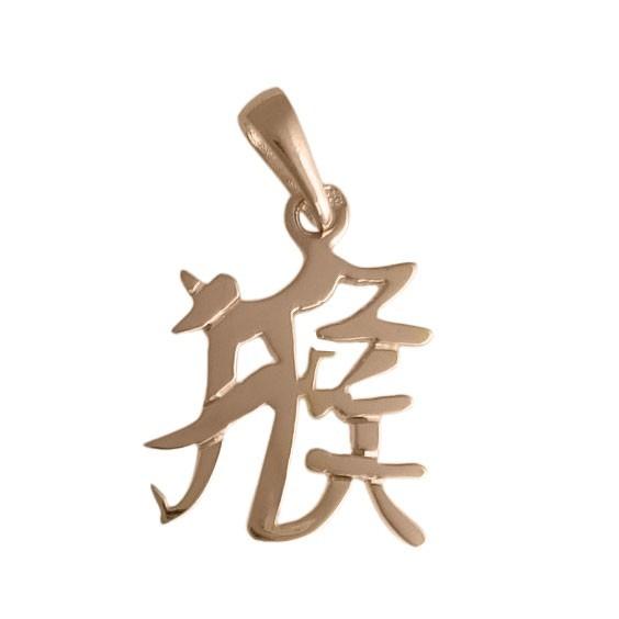 Pendentif signe Chinois singe Or 18 carats rose  - La Petite Française